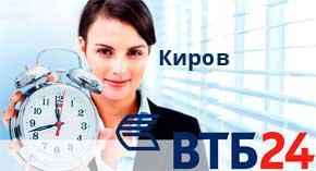 втб киров кредит наличными оформить кредитную банковскую карту
