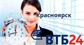 Втб кредит наличными условия красноярск