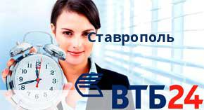 Взять кредит втб 24 в ставрополе взять кредит в витебске на покупку квартиры