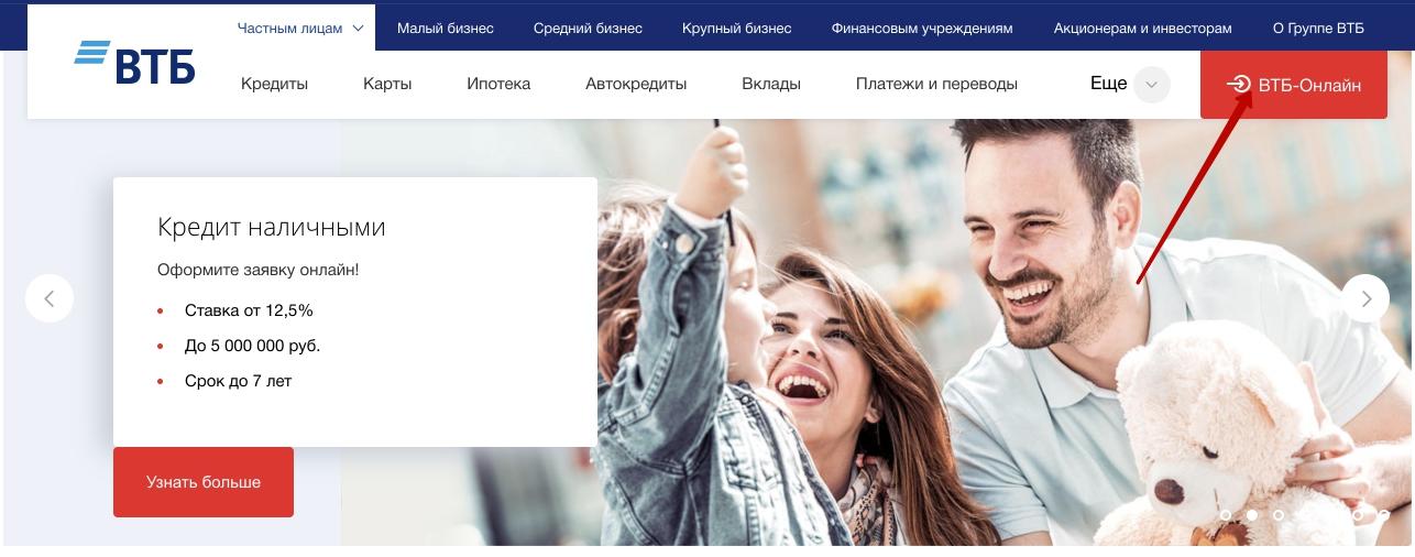 приветствуем вас в интернет банке втб онлайн через сколько можно подать заявку на кредит