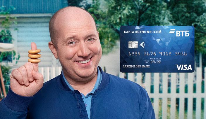 Онлайн заявка на кредитную карту в ВТБ